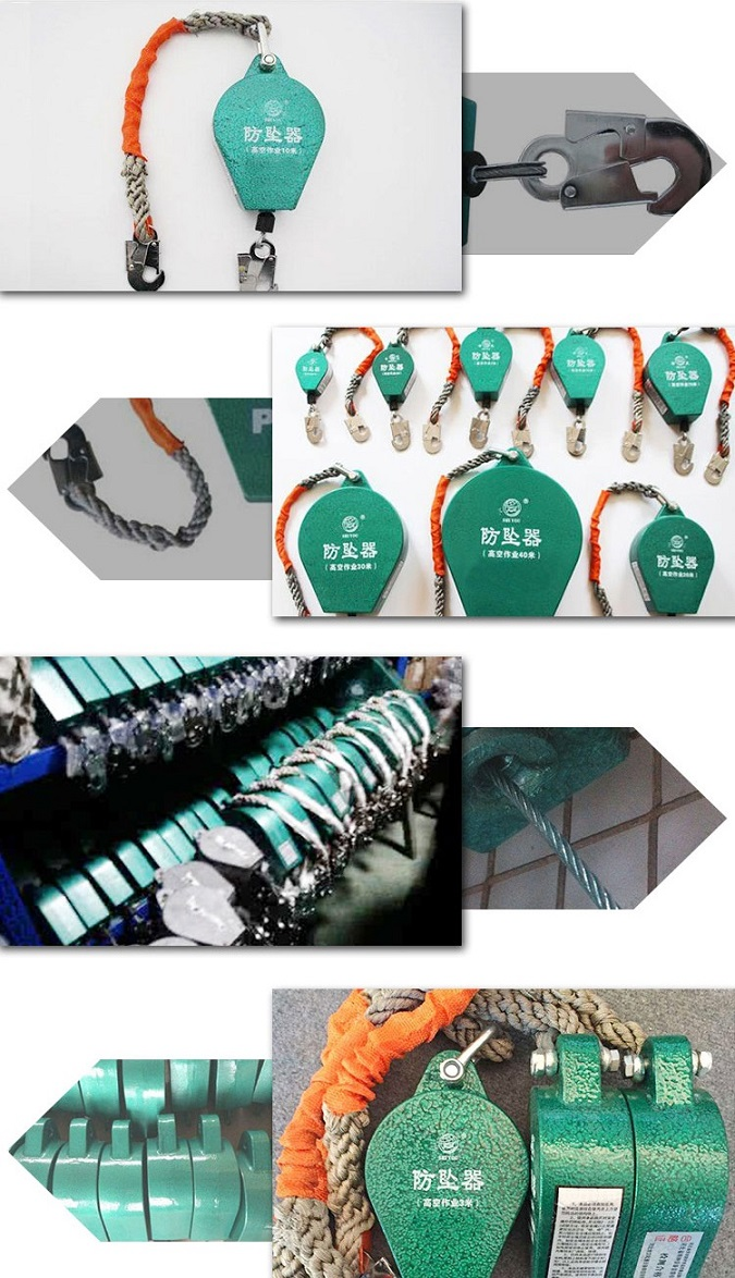 China Fall Arresters manufacturers14.jpg