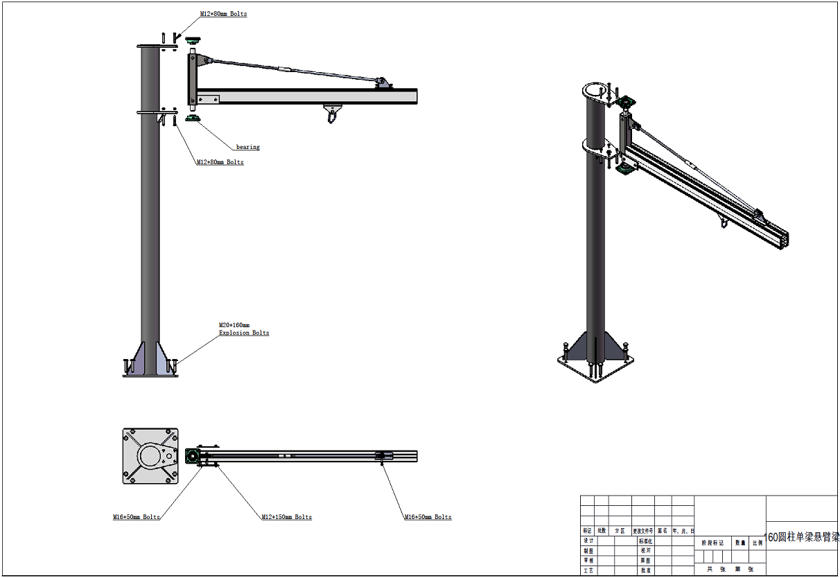 Installation guide for Jib crane of vacuum tube lifter1.png